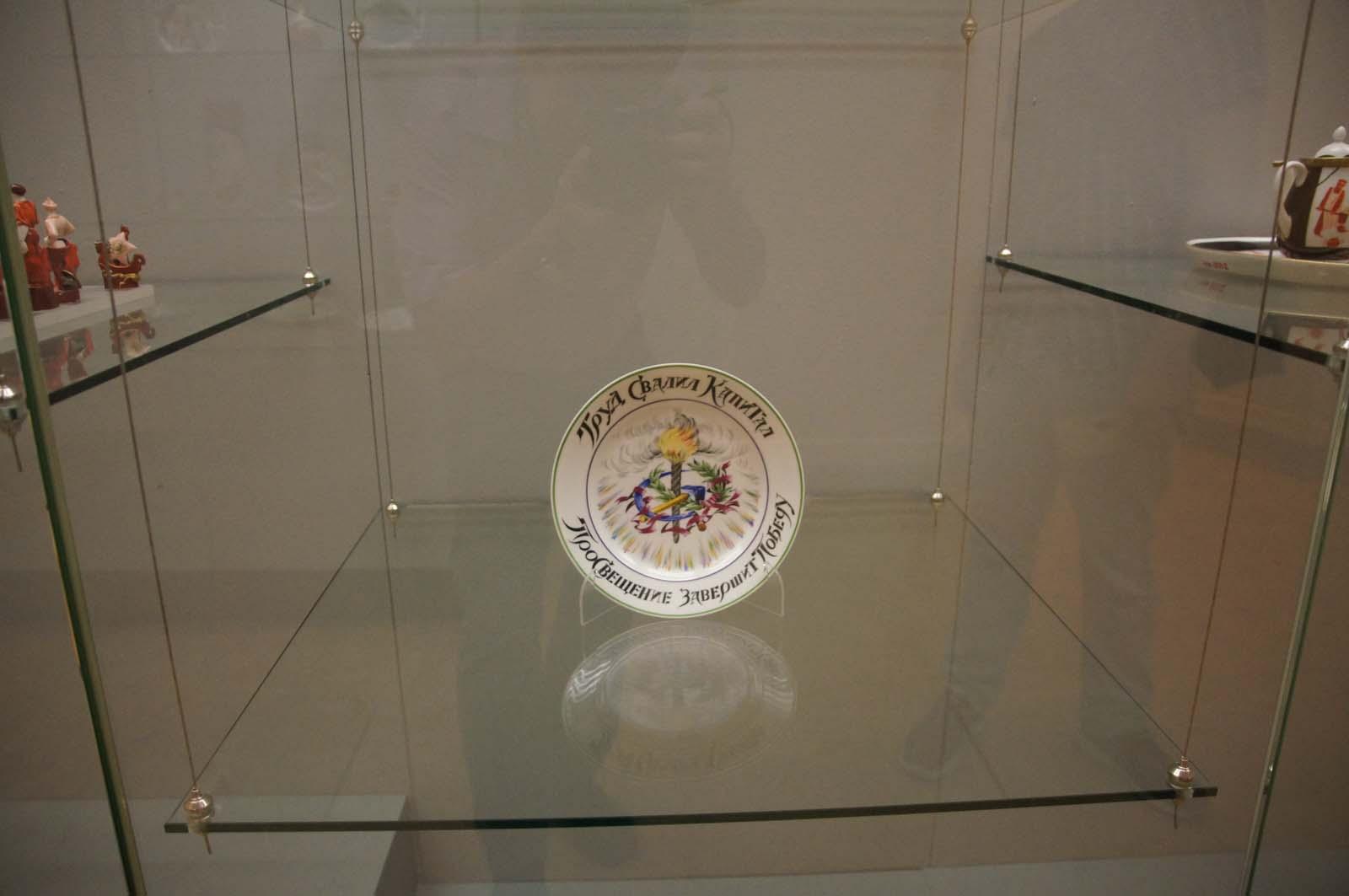 Русский музей, советская тарелка