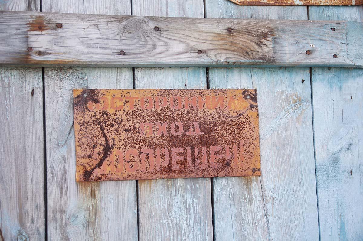 Вход воспрещен, заброшка, Тюменская область