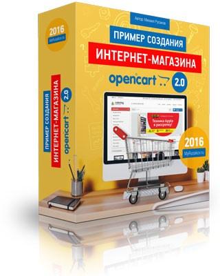 Пример создания Интернет-магазина на OpenCart 2.0