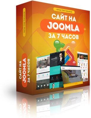 Joomla сайт своими руками