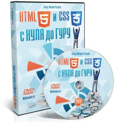 HTML5 и CSS3 с Нуля до Гуру