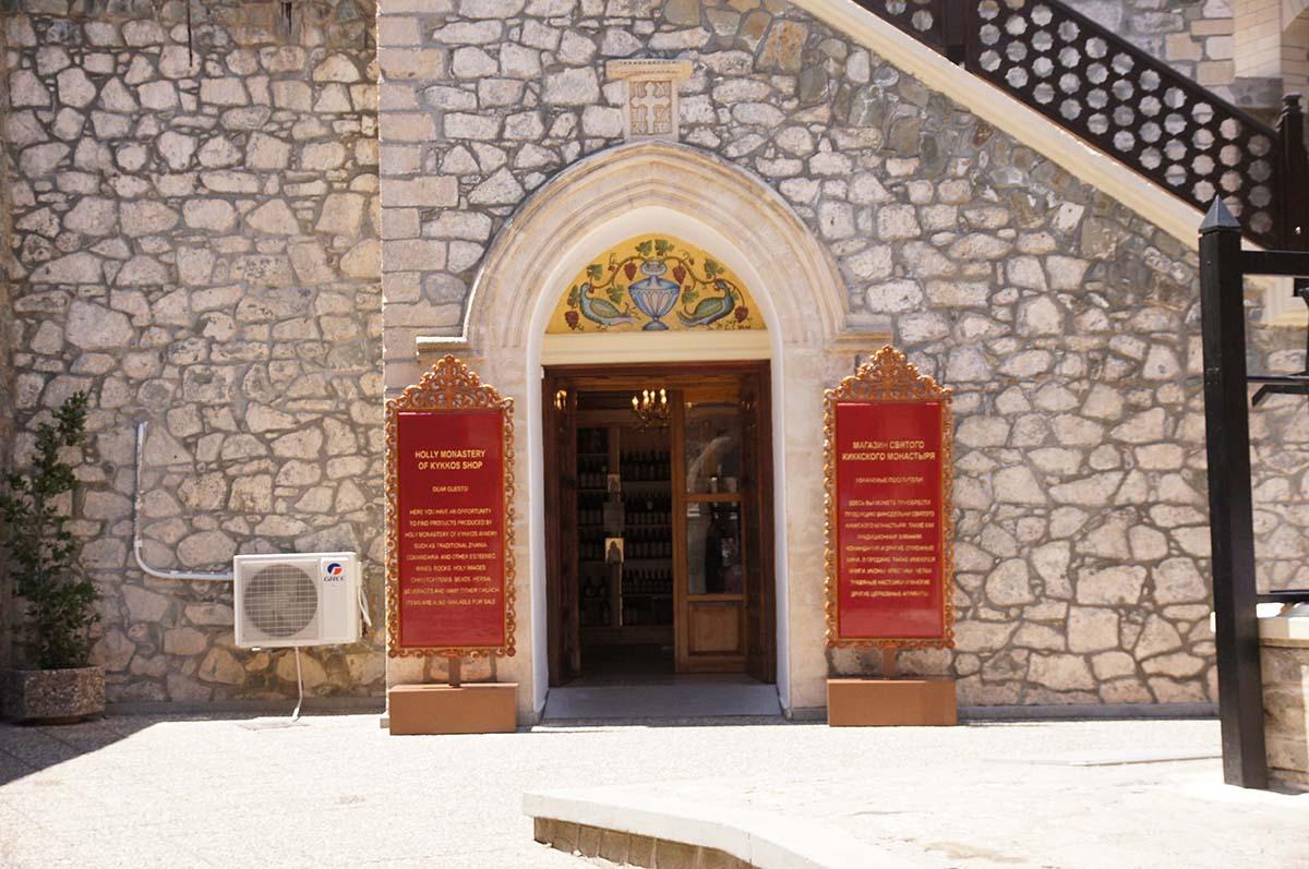 Монастырский магазин, Кипр, Киккос, Cyprus, Panagia tou Kykkou