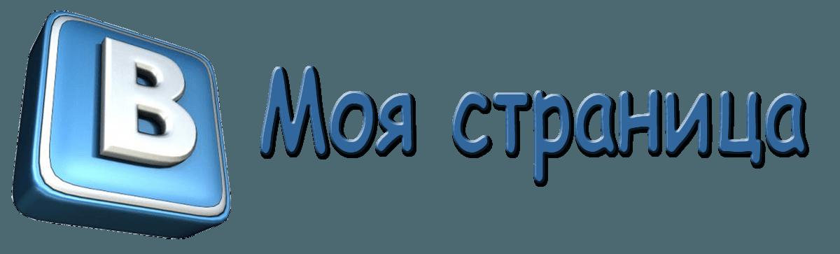 моя страница вконтакте, ВК, VK