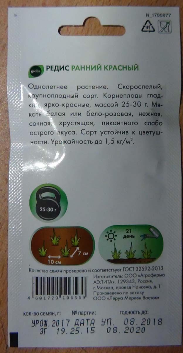 Упаковка редиса из Леруа Мерлен, вид сзади, инструкция и контакты