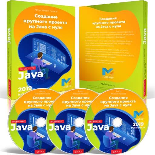 Как создать крупный проект на Java с нуля