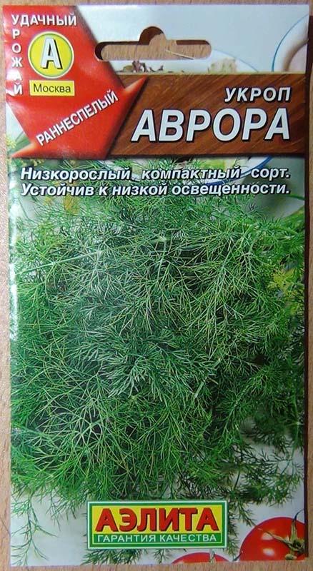 "Вид упаковки спереди семян укропа ""Аврора"""