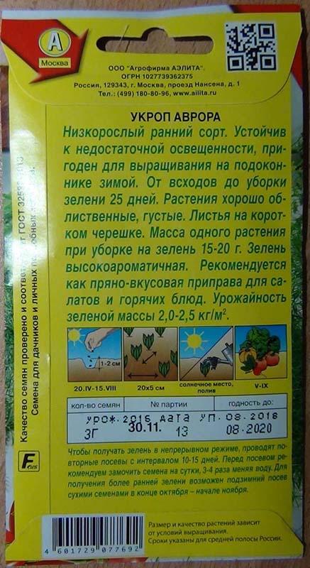 """Вид упаковки с обратной стороны семян укропа """"Аврора"""""""