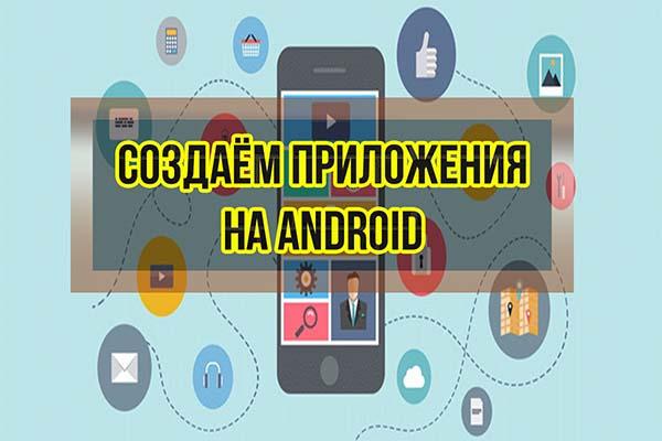 Пакет курсов Создаем приложения на Android