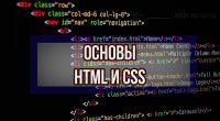 Основы HTML 5  и CSS 3