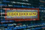Пакет курсов Создаем движок на PHP