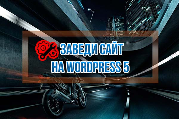 Курс Сайт любой сложности на WordPress 5
