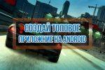 Видеокурс Создание приложений для Android с нуля