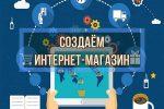 Пакет курсов Создаем интернет-магазин