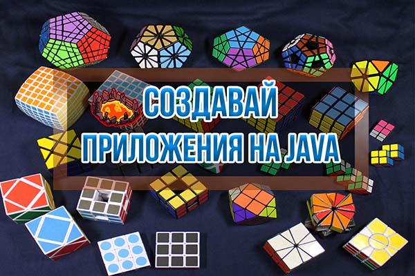 Видеокурс Создание крупного проекта на языке Java с нуля