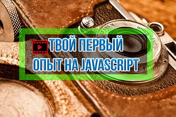 Курс по JavaScript, jQuery и Ajax для начинающих