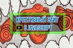 Видеокурс JavaScript, jQuery и Ajax с Нуля