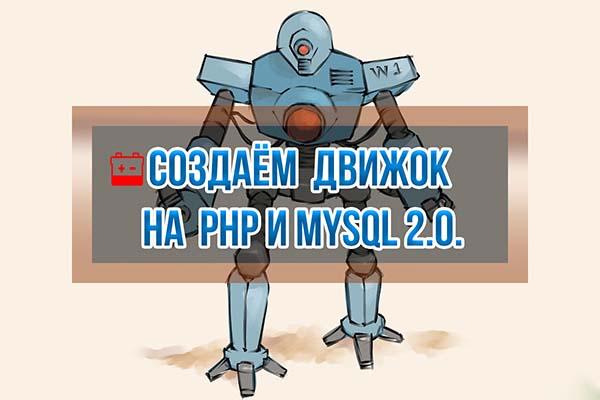 Видеокурс PHP и MySQL с Нуля 2.0