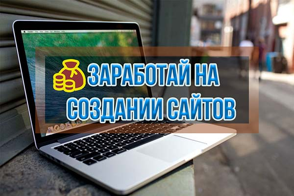 Полное руководство по заработку на создании сайтов