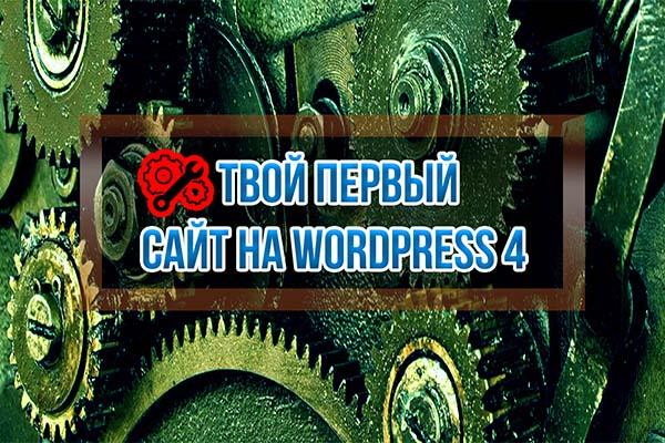 Видеокурс Пример создания сайта на Wordpress4 для начинающих