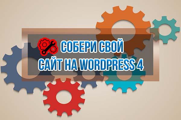 Видеокурс Пример создания блога на WordPress 4.